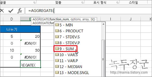 엑셀 Excel 오류 값, 숨은 행 무시하고 숫자를 계산하고 싶을 때 사용하는 AGGREGATE 함수