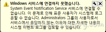 System Event Notification Service 연결 오류