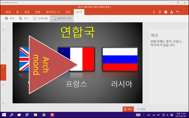 PowerPoint_Preview_Win10_9926_Miix2_179