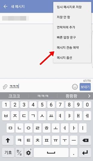 스마트폰 갤럭시 노트에서 예약 문자 보내기 방법