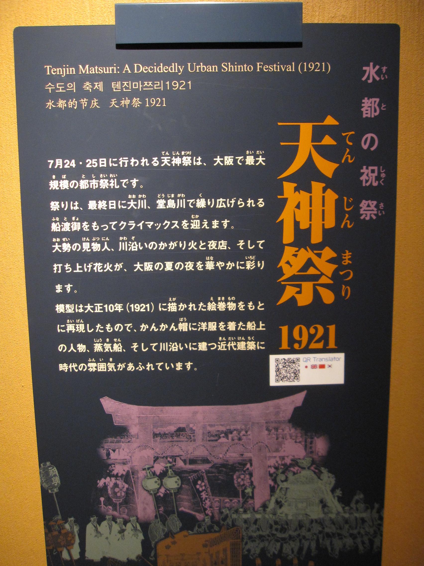Watch Tower, [오사카] 뭐 이런 데를 가냐고? 은근 재밌다? - 주택박물관 #2, 가차샵, 개선문, 거인, 거인 놀이, 기념품, 놀이동산, 마을 회관, 미니어처, 바둑, 병풍, 스가와라노 미치자네, 아치형, 알까기, 약재상, 에펠탑, 오목, 오사카 기모노, 오사카 기모노 대여, 오사카 사진 찍고 놀기 좋은 곳, 오사카 옛날 주방, 오사카 유카타, 오사카 유카타 대여, 오사카 주택박물관, 오사카 최대 축제, 오사카 축제, 일본 마을 회관, 일본 옛날 주방, 일본 주택 주방, 장난감 가게, 진격의 거인 놀이, 츠텐카쿠, 텐진 마쯔리, 텐진 마츠리, 통천각, 통천각 역사, 피규어, 피규어 샵, 학문의 신, 한약방