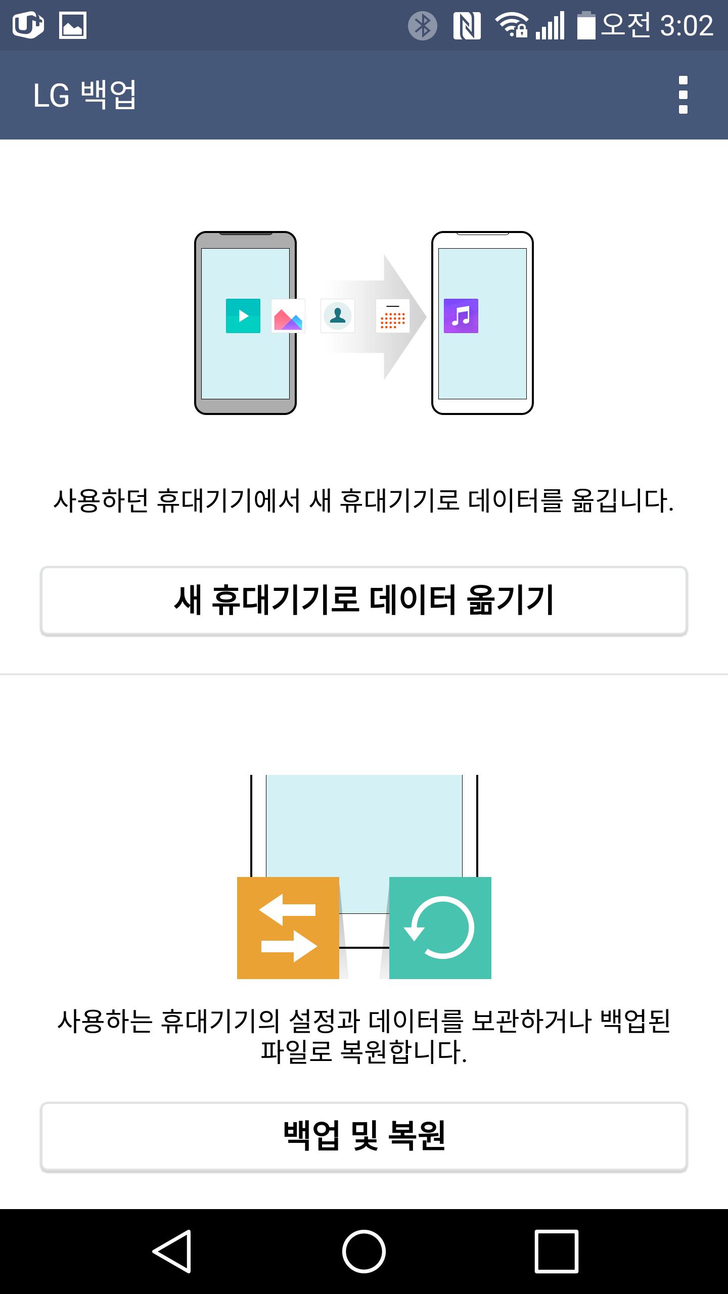McAfee Mobile Security, LG G4  ,기기보안, 기기 찾기,IT,모바일,맥아피,악성코드,스마트폰 악성코드,인텔 시큐리티,McAfee Mobile Security 를 이용해서 LG G4를 관리하면서 기기보안 기기 찾기 LG 백업 등을 이용하는 방법을 배워보도록 하겠습니다. 맥아피는 글로벌 보안 회사로 최근 인텔 시큐리티로 사명이 변경되었습니다. 보통은 악성코드만 검사해주는 툴로 알고 계신 분들이 많을텐데요. 하지만 McAfee Mobile Security를 이용하면 기기보안은 물론 백업 기기찾기 등 다양한 작업을 수행할 수 있습니다. 스마트폰을 집에 놓고 오면 아무것도 못하는 분들도 많이 있을 것 입니다. 저 역시도 그러한데요. 대부분의 정보를스마트폰으로 확인해야 하기 때문입니다. 정보가 한곳에 많이 모여있을 수 록 보안은 더 철저하게 지켜야 합니다. 그런데 스마트폰에서의 보안 어떻게 신경써야할까요. McAfee Mobile Security 를 이용하면 좀 더 쉽게 관리 할 수 있습니다. 스마트폰을 바꿔야할 때에도 쉽게 데이터를 이동시킬 수 있으며, 스마트폰을 분실했을 때에도 좀 더 적극적으로 찾을 수 있습니다.