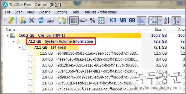 윈도우7 System Volume Information 폴더 삭제하는 방법