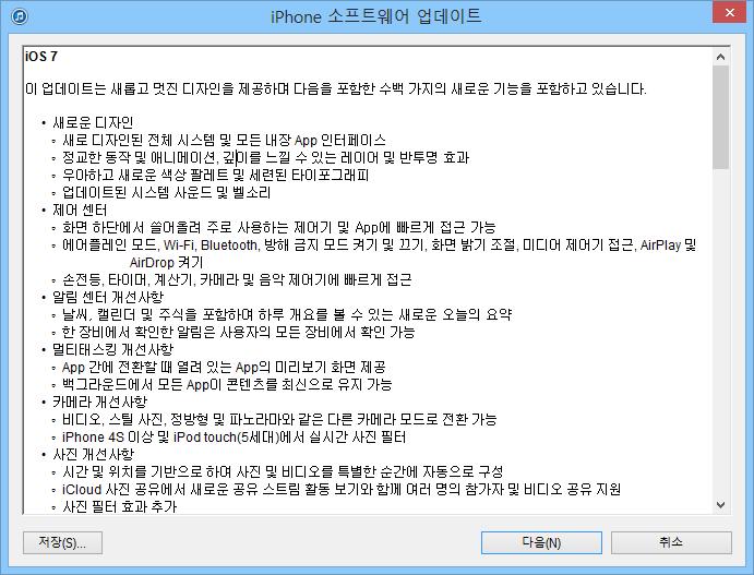 iTunes11.1에서 iOS7 업데이트 약관