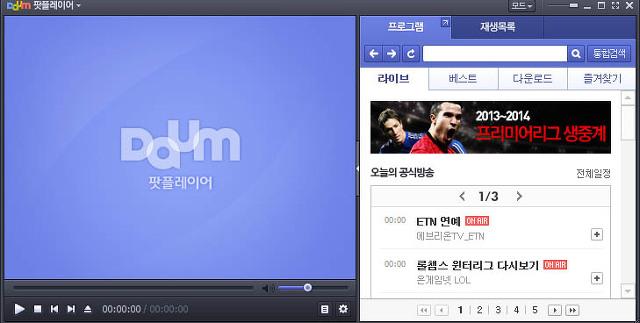 JTBC 뉴스 9 인터넷으로 실시간 보기 (다음팟,유튜브 이용)