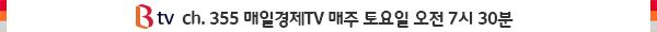 B tv ch.355 매일경제TV 매주 토요일 오전 7시 30분