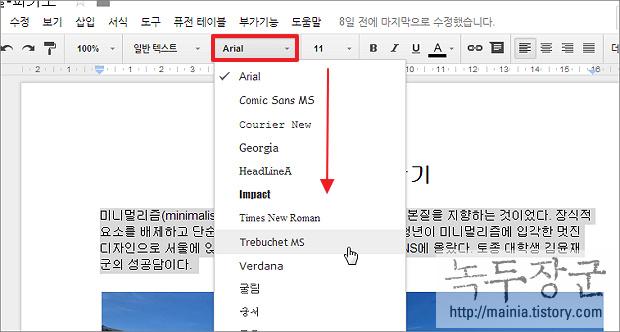 구글 문서도구 글꼴, 폰트 적용하는 방법
