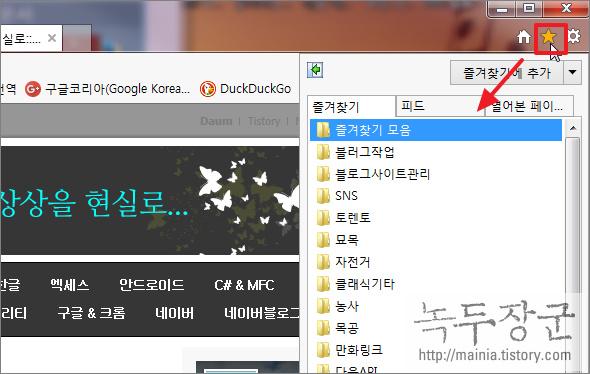 파이어폭스 Firefox 크롬, 익스플로러에서 백업한 북마크, 즐겨찾기 옮겨 보자.