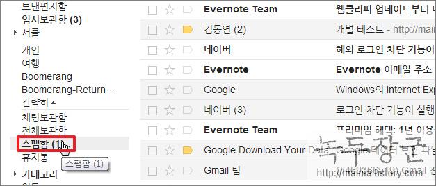 구글 지메일 원지 않는 메일 차단하는 스팸메일 설정하는 방법