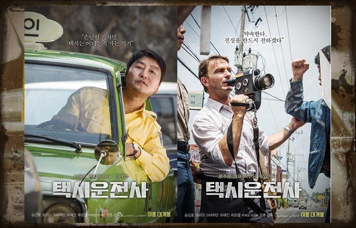 사진: 영화 택시운전사의 포스터. 왼쪽은 주인공 김만섭 역의 송강호. 오른쪽은 피터역을 맡은 토마스 크레치만의 모습. [518 광주 민주화운동과 택시운전사]