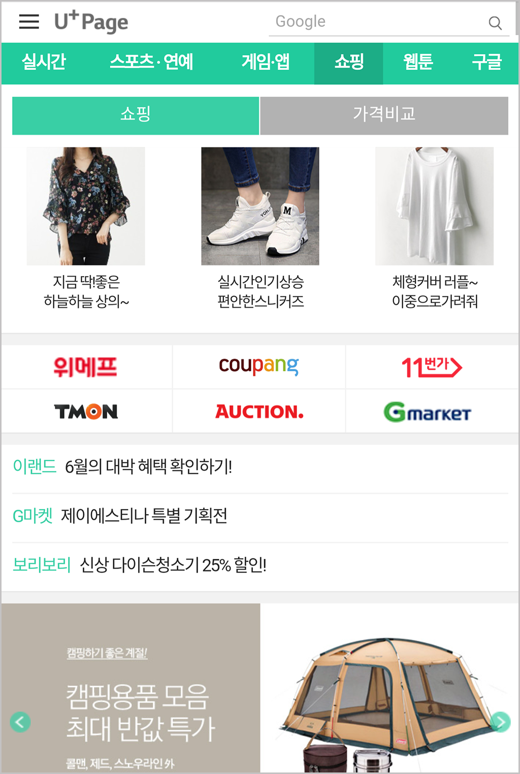 U+Page 쇼핑 화면