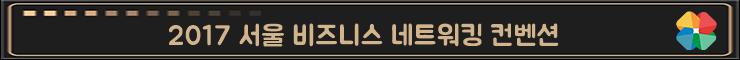 2017 서울 일감네트워크