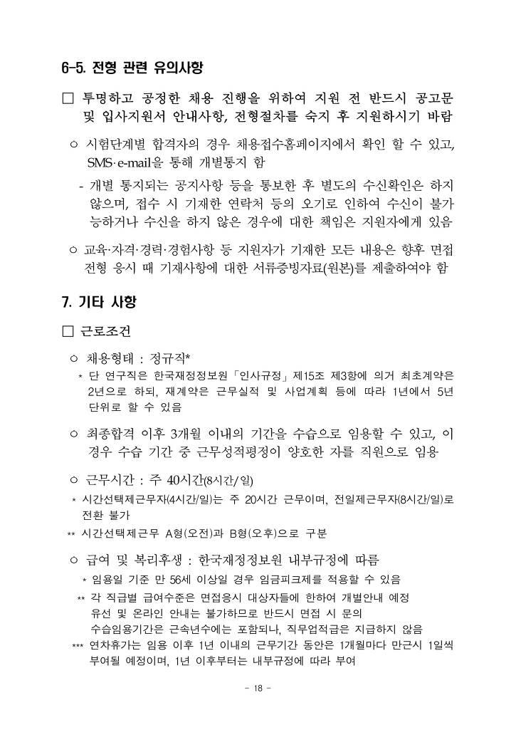 한국재정정보원 채용공고문 18