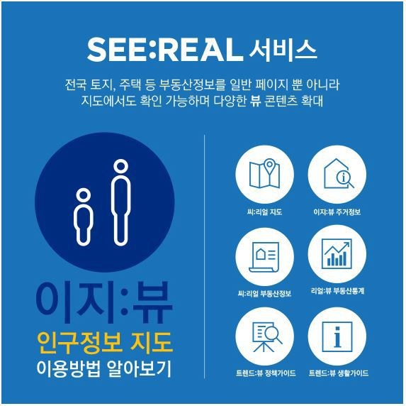 SEE:REAL  씨:리얼