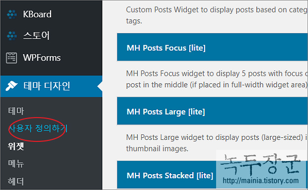 워드프레스 WordPress 사이드바 왼쪽 오른쪽 위치 바꾸는 방법