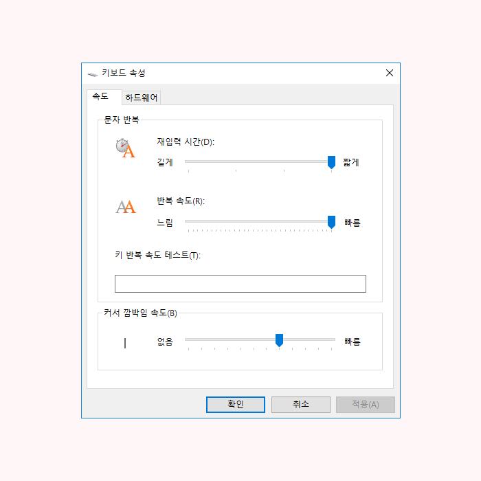 윈도우10 키보드 설정