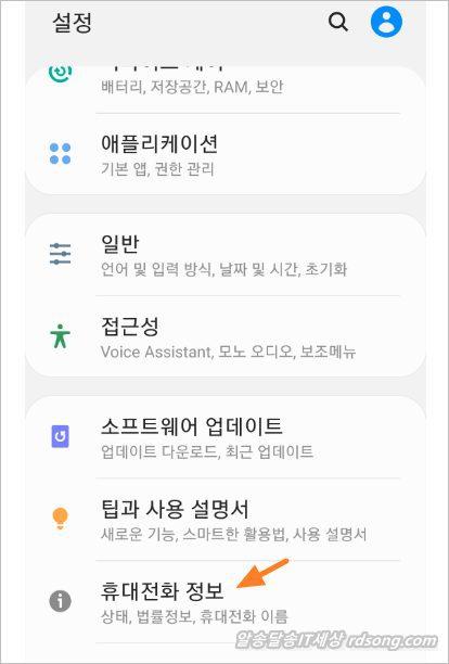 갤럭시 스마트폰 배터리 잔량 표시 및 스마트폰 배터리 용량 확인3