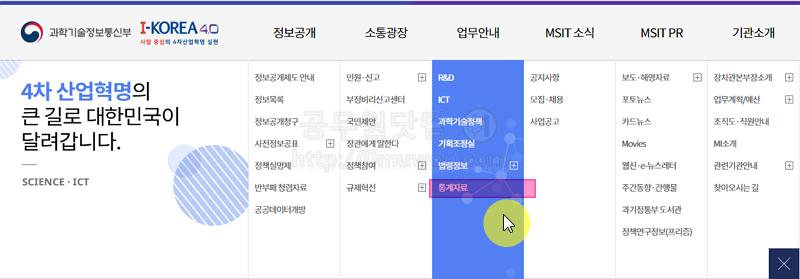 과학기술정보통신부 홈페이지