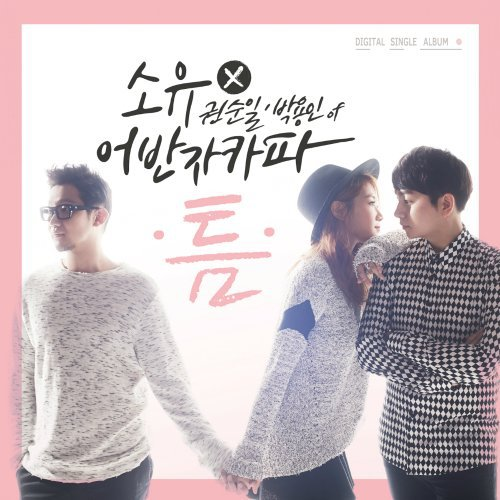 SoYou, Kwon Soonil, Park Yongin – THE SPACE BETWEEN Lyrics [English, Romanization]
