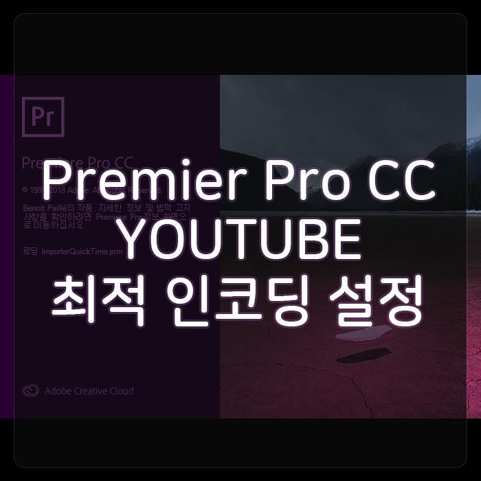 프리미어프로 1080P 설정