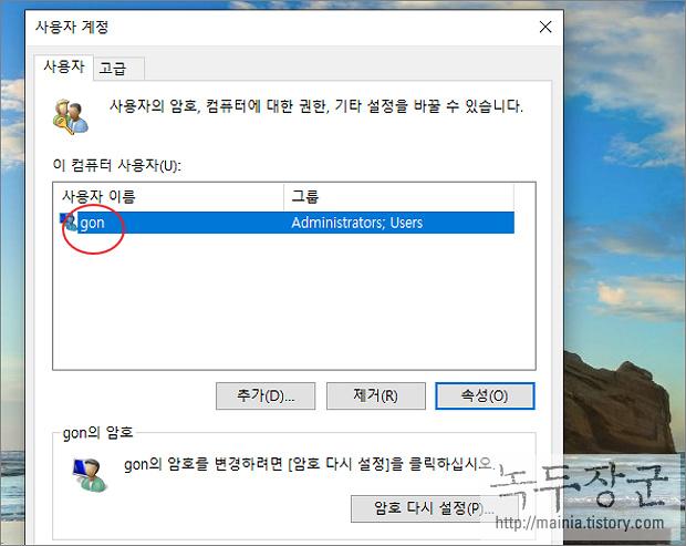 윈도우10 사용자 이름 변경하기, 기존 이름을 변경하고 싶을 때