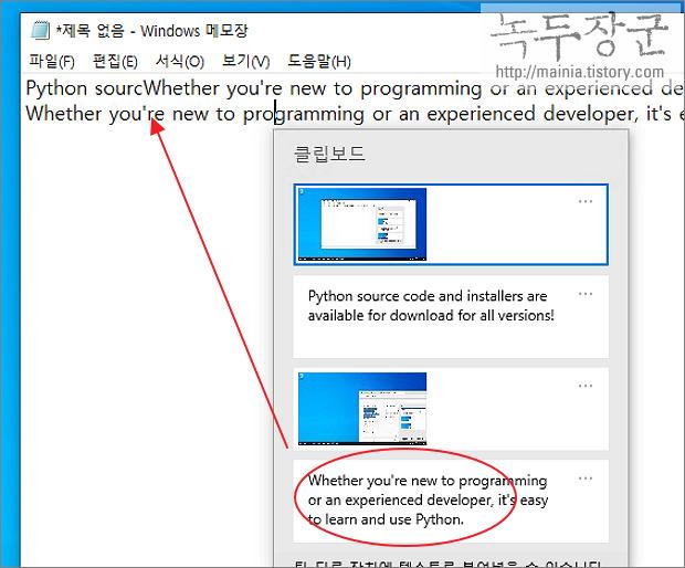 윈도우10 클립보드 기능 사용법과 설정 변경하기, Ctrl + C 단축키로 복사한 데이터는 어디에?