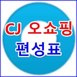 CJ 오쇼핑 플러스 TV 홈쇼핑 방송 편성표