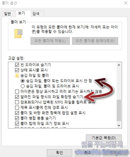 Syrk Ransomware 파일 숨김 파일 및 폴더 변경