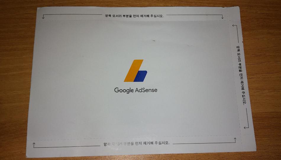 구글 애드센스 우편 뒷모습