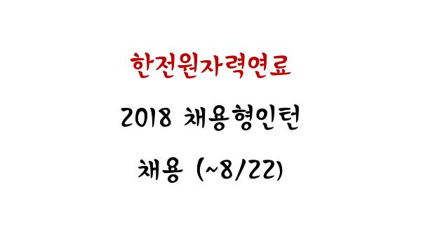 (한전원자력연료) 2018 사무,기술, 연구 신입 채용형인턴 (~8/22)