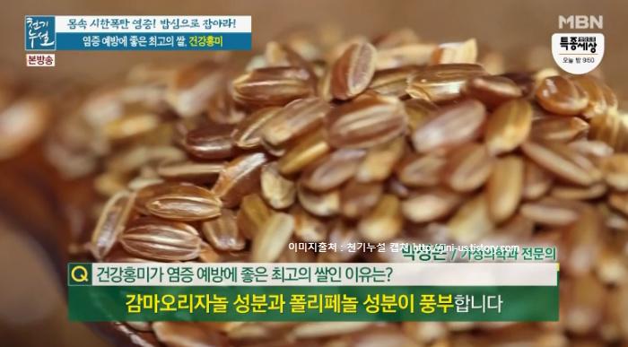 건강홍미 효능과 부작용 먹는방법