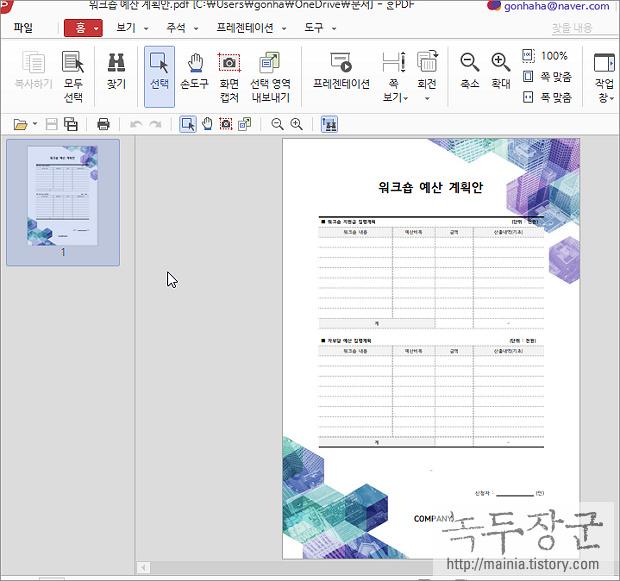 한컴오피스 한글 PDF 변환, PDF 를 한글로 다시 변환하기