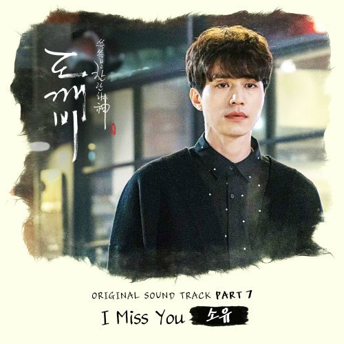 Soyou – I Miss You (Goblin OST Part 7) Lyrics [English, Romanization]