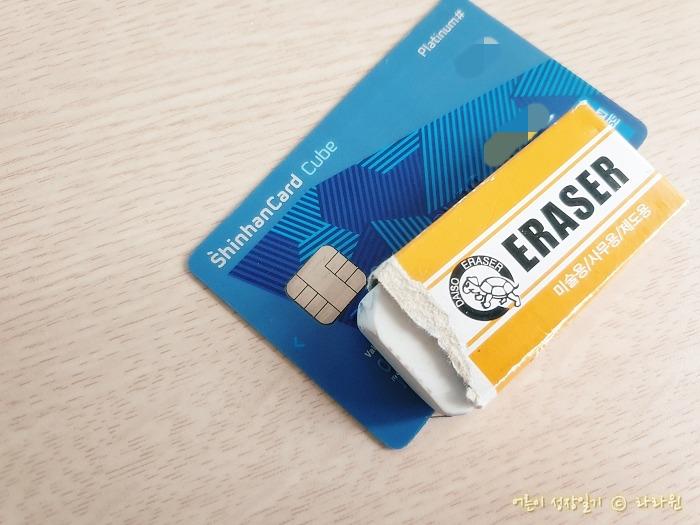 신용카드 IC칩 손상