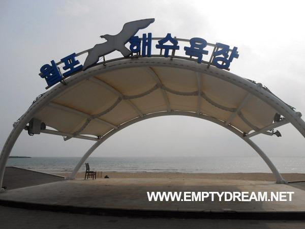 동해안 자전거길: 포항 월포 해수욕장