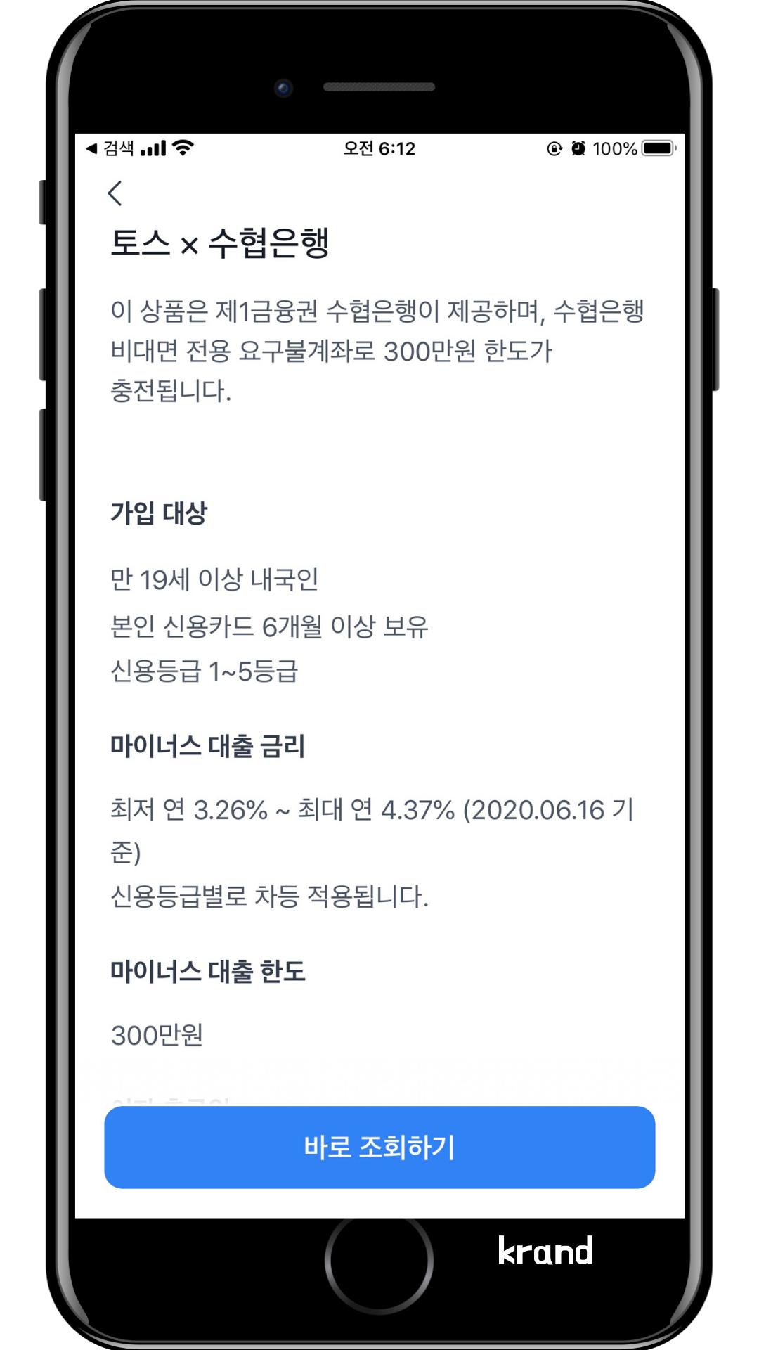 토스 마이너스 통장