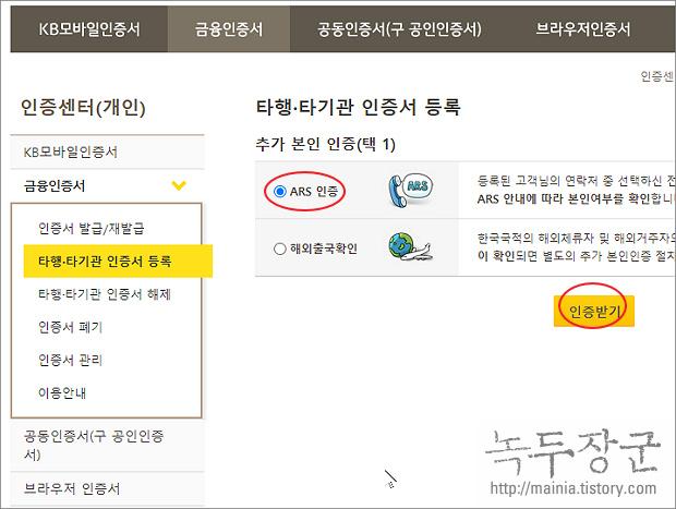 국민은행 타행 기관 금융인증서 등록하기