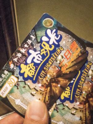 상하이 시티투어 버스 티켓