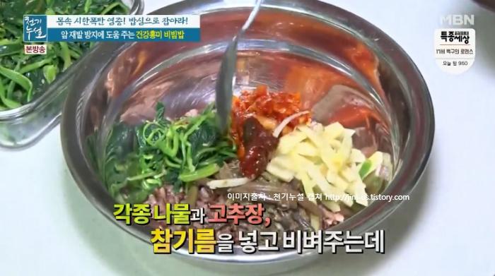 천기누설 건강홍미 비빔밥 비법 재료, 건강홍미 섭취 시 주의사항