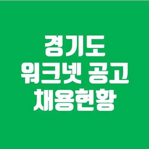 김포시 채용 정보(2021-05-17)