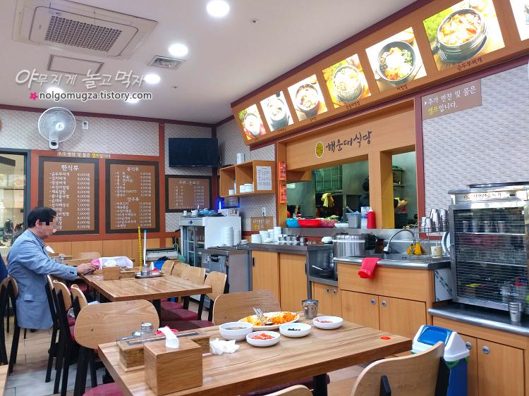 강남 고속터미널 해운대식당 1