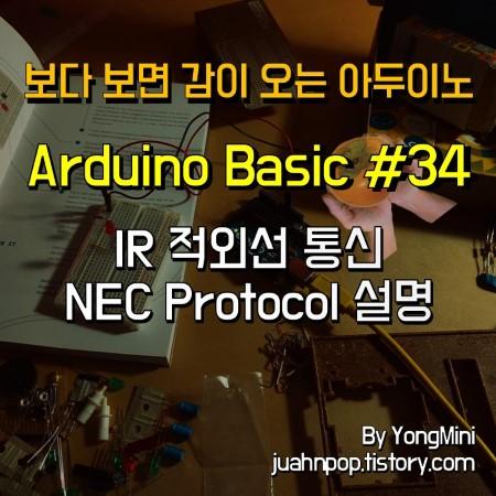 Arduino IR infrared NEC