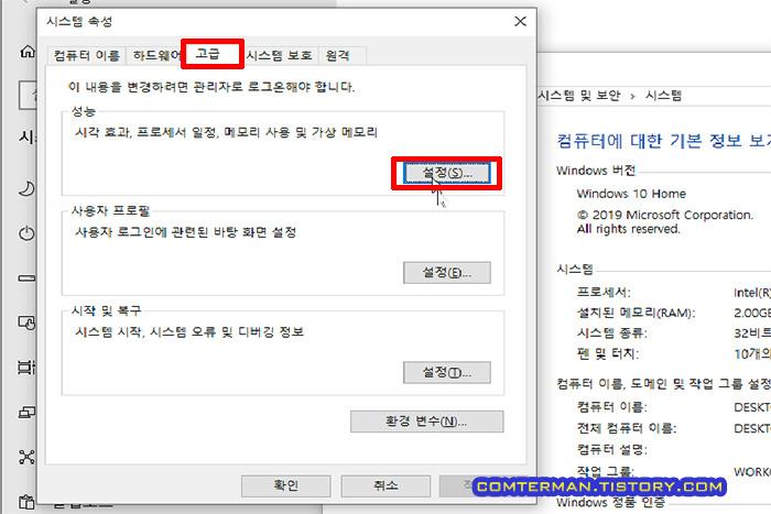 윈도우10 시스템 속성 성능 설정