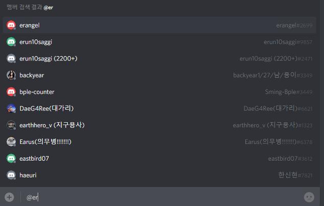 디스코드 채팅 멤버 찾기