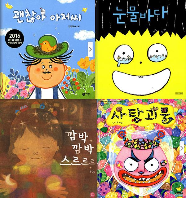 전승일 <어린이 그림책 오토마타 프로젝트>