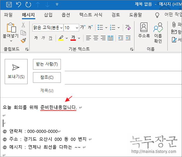 아웃룩 Outlook 맞춤법 검사 설정 해제하는 방법