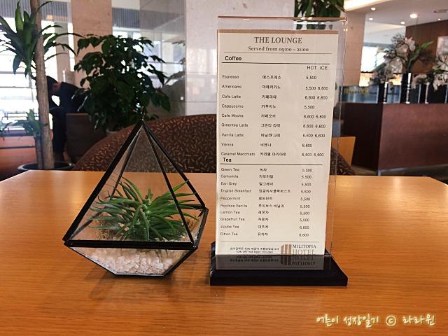 밀리토피아 호텔 카페 가격