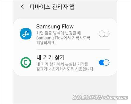 삼성 내 디바이스 찾기 내기기찾기 설정, 분실한 스마트폰 찾을 수 있을까?6