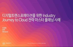DT을 위한 Industry Journey to Cloud 전략 마스터 플래닝 사례