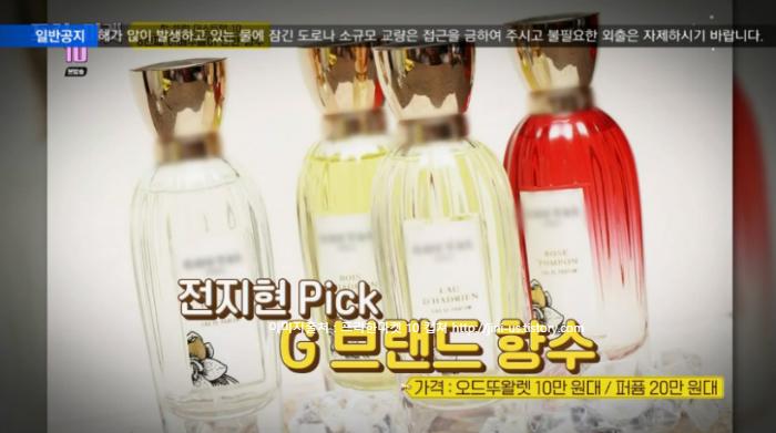 프리한마켓10 품절대란 핫셀럽 머스트템 10 - 프리한마켓 10 쇼핑리스트, 10회 8월 21일 방송 전지현 향수